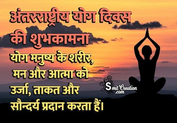 Antarrashtriya Yog Diwas Shubhkamna