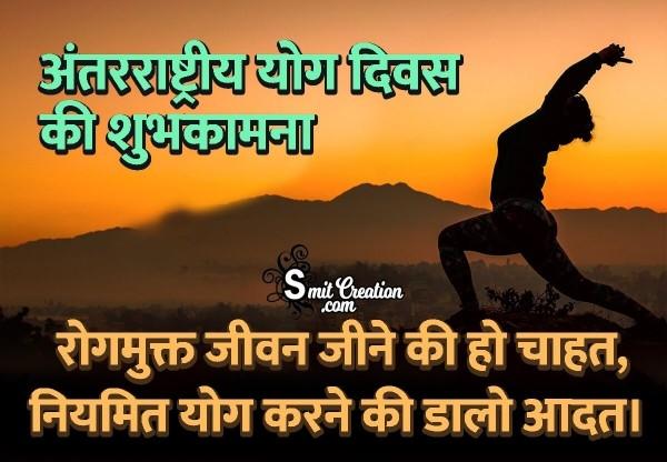 Antarrashtriya Yog Diwas Ki Shubhkamna