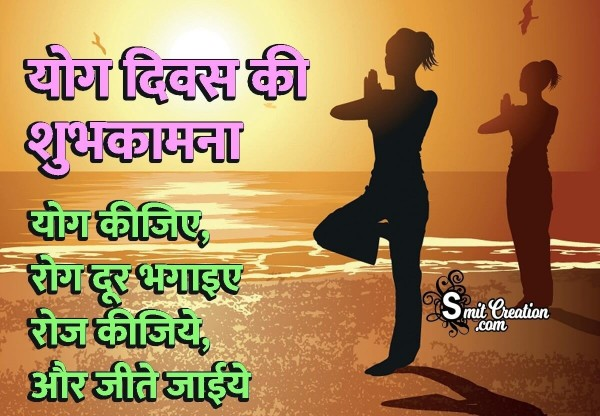 Yog Diwas Ki Shubhkamna
