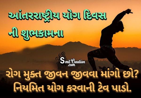 Antarrashtriya Yog Divas Ni Shubhkamna