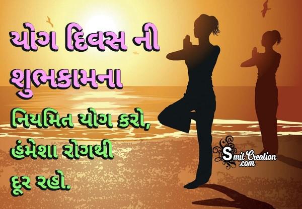 Yog Divas Ni Shubhkamna Image