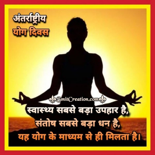 Antarrashtriya Yoga Diwas Message In Hindi