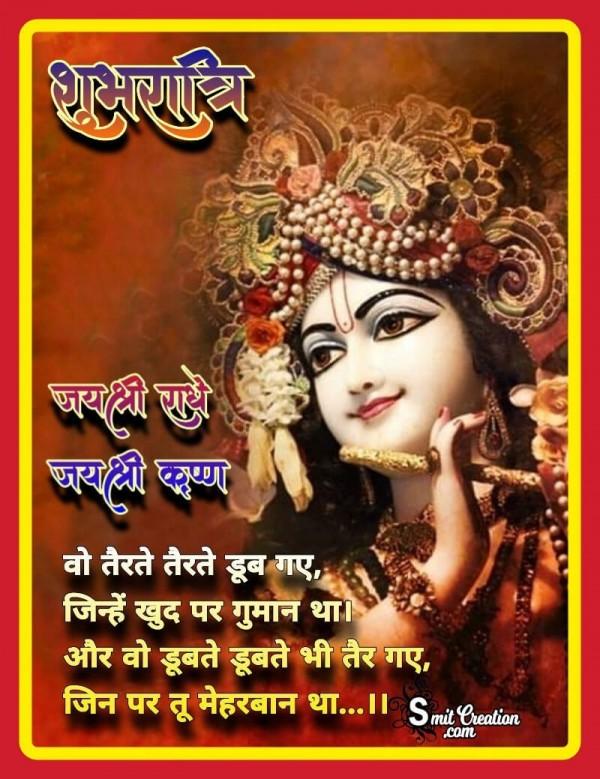 Shubh Ratri Ishwar Ki Meharbani