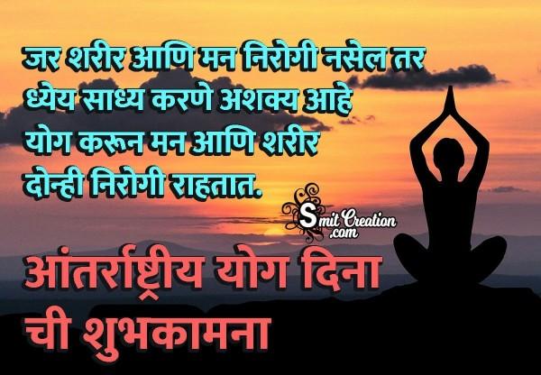 Antarrashtriya Yoga Dina Chi Shubhkamna