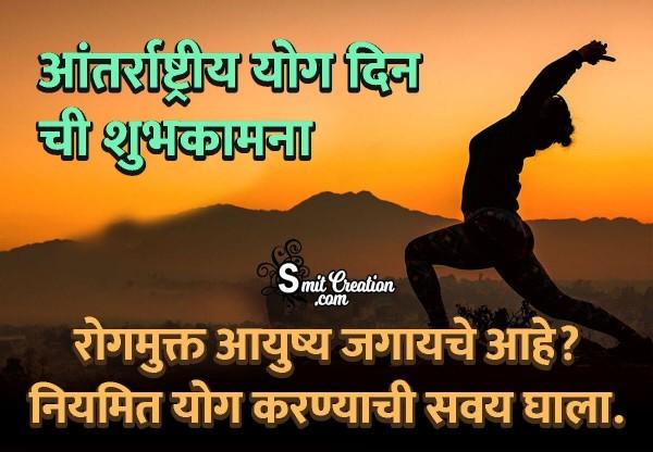 Antarrashtriya Yog Din Chi Shubhkamna