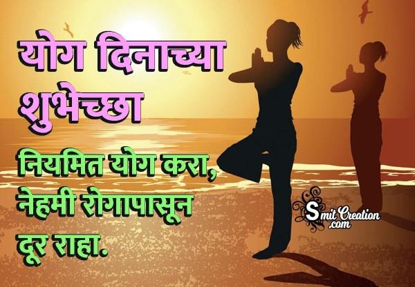 Yog Dinachya Shubhechha Image