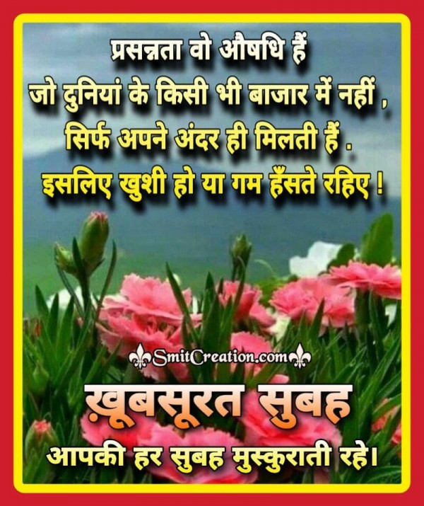 Shubh Prabhat Prasannata Par Hindi Suvichar