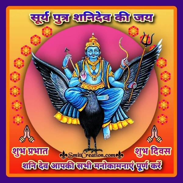 Shubh Prabhat Suryputra Shanidev Ki Jay