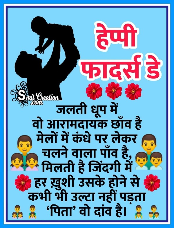 Fathers Day Quote Image In Hindi