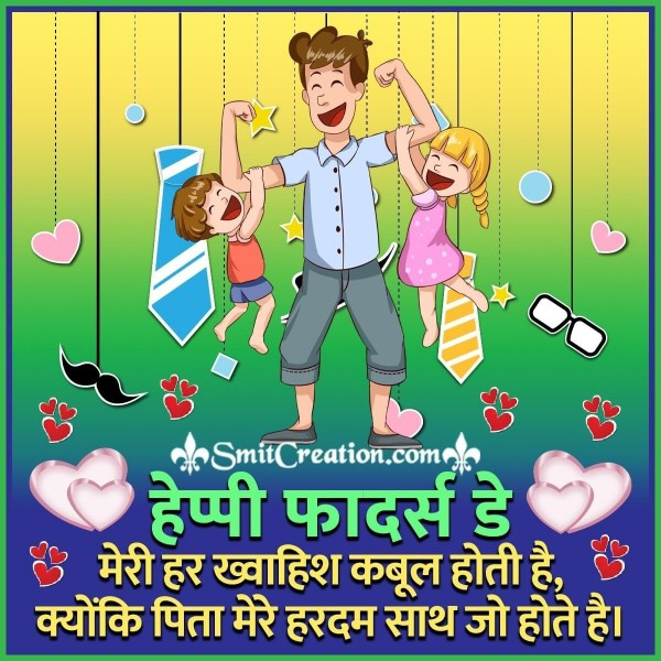 Father's Day Status Image In Hindi