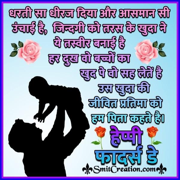 Fathers Day Shubhkamnaye In Hindi