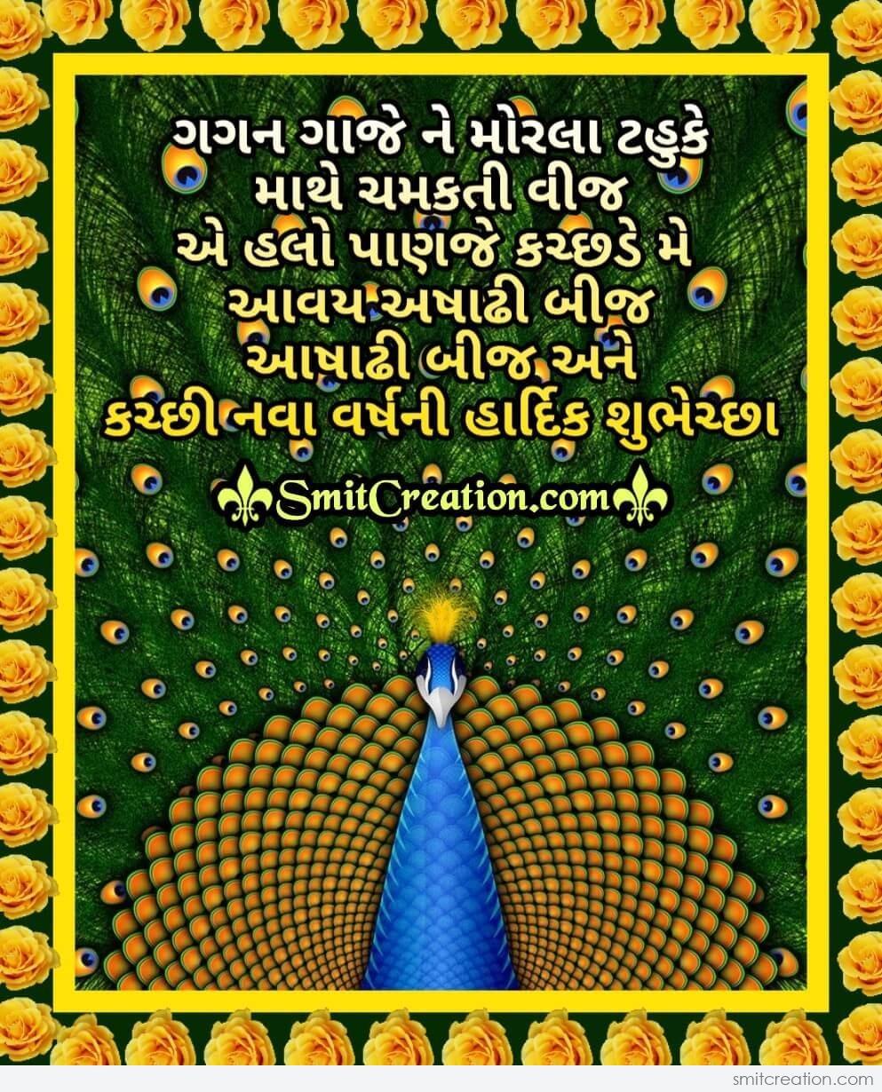 ashadhi beej and kachhi new year gujarati wishes smitcreation com kachhi new year gujarati wishes