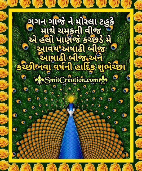 Ashadhi Beej And Kachhi  New Year Gujarati Wishes