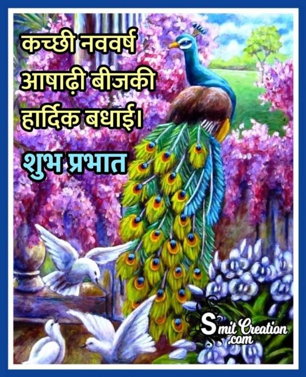 Shubh Prabhat Kacchi Nav Varsh Ashadhi Beej