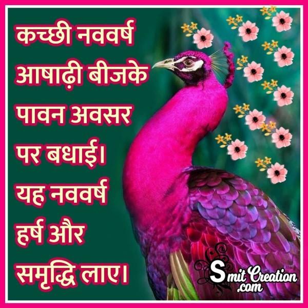 Kachhi Nav Varsh Ashadhi Beej Ki Hardik Badhai