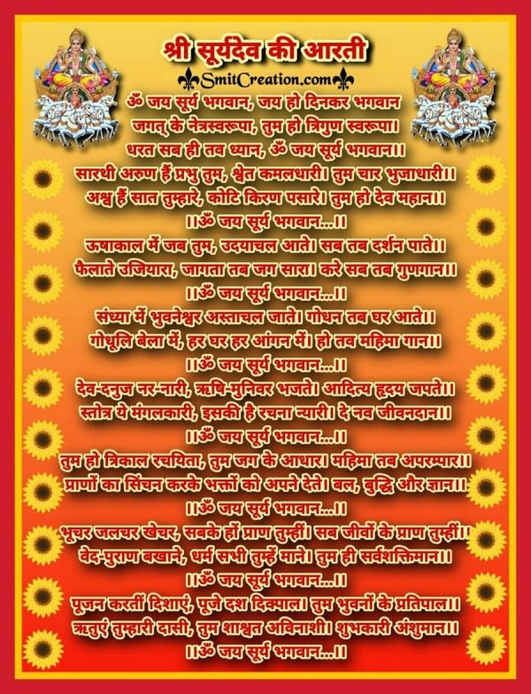 Shri Surya Dev Ki Aarti