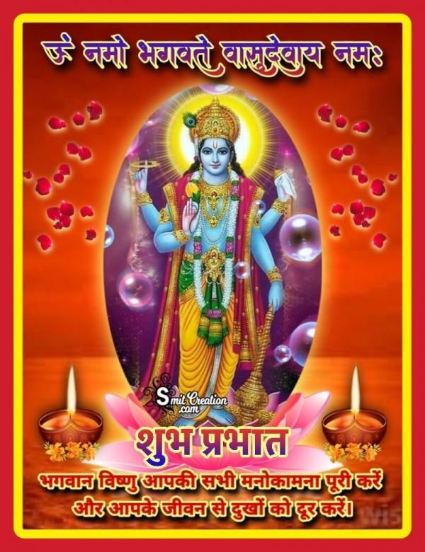 Shubh Prabhat Om Namo Bhagvate Vasudevay