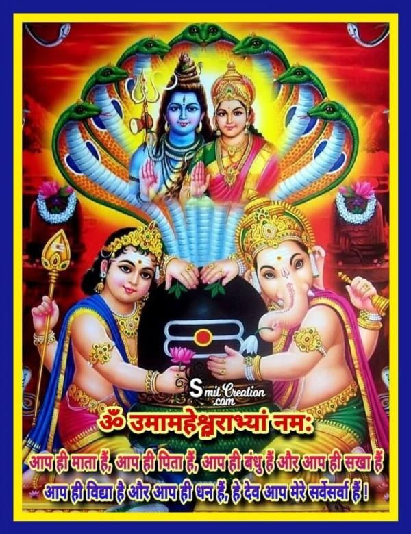 Om Uma Maheshwara Bhyam Namah