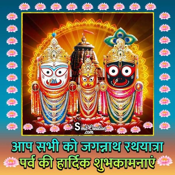 Aap Sabhiko Jagannath Rathyatra Parv Ki Hardik Shubhkamnaye