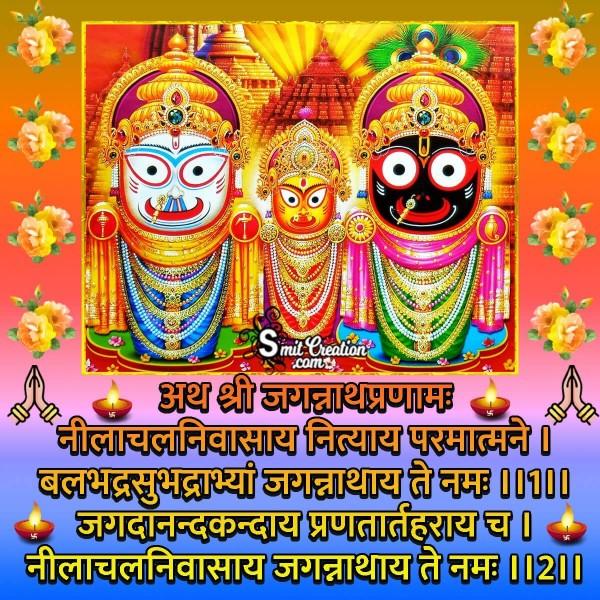 Shri Jagannath Pranam