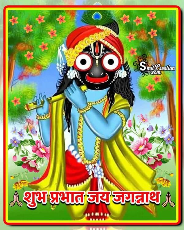 Shubh Prabhat Jai Jagannath