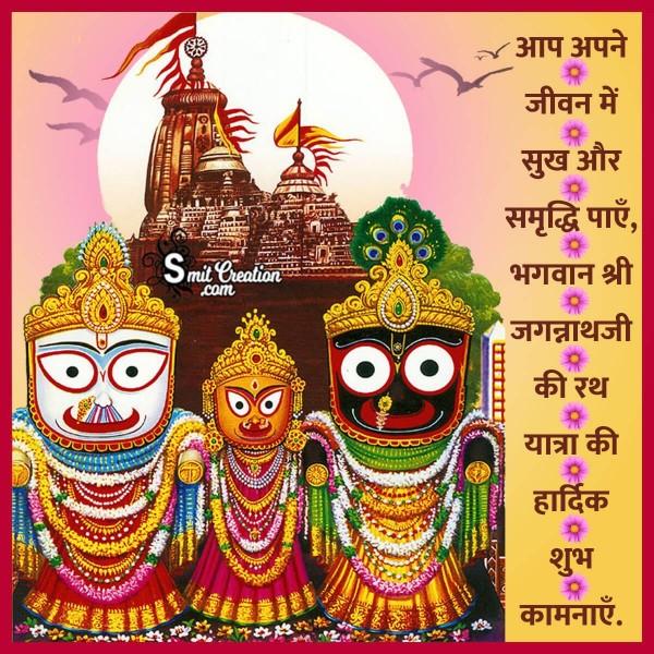 Bhagwan Shri Jagannath Rathyatra Ki Hardik Shubhkamnaye