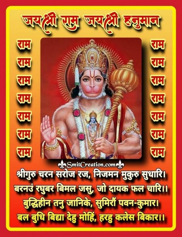 Jai Shri Hanuman Image