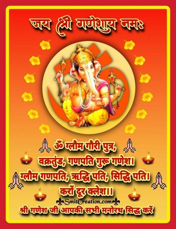 Tantrik Ganesh Mantra