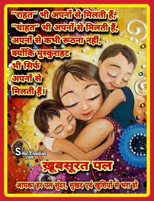 Shubh Prabhat Rahat Bhi Apno Se Milati Hai