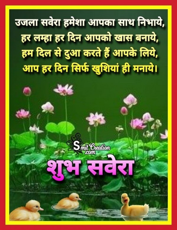 Shubh Prabhat Wishes Shayari In Hindi