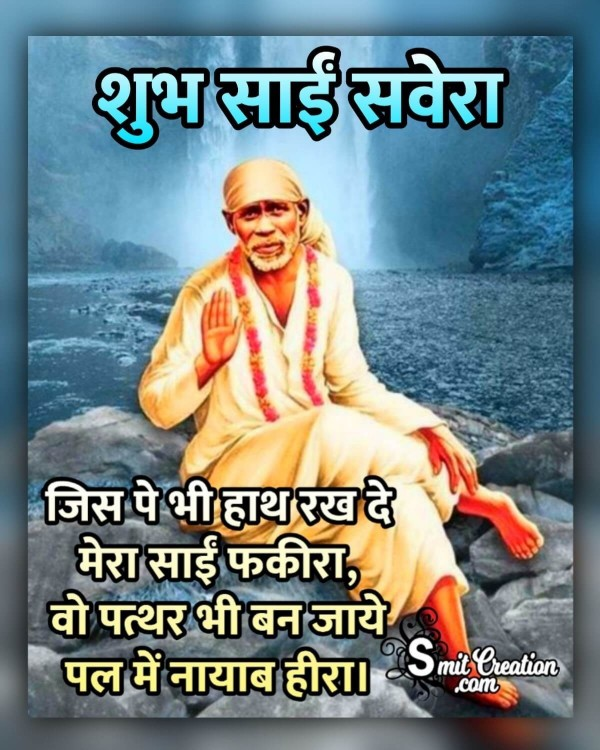 Shubh Sai Savera Image