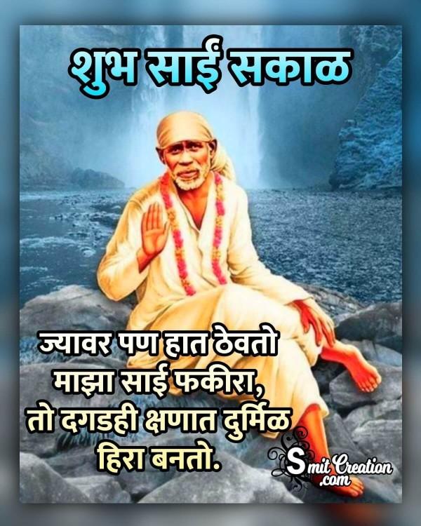 Shubh Sai Sakal