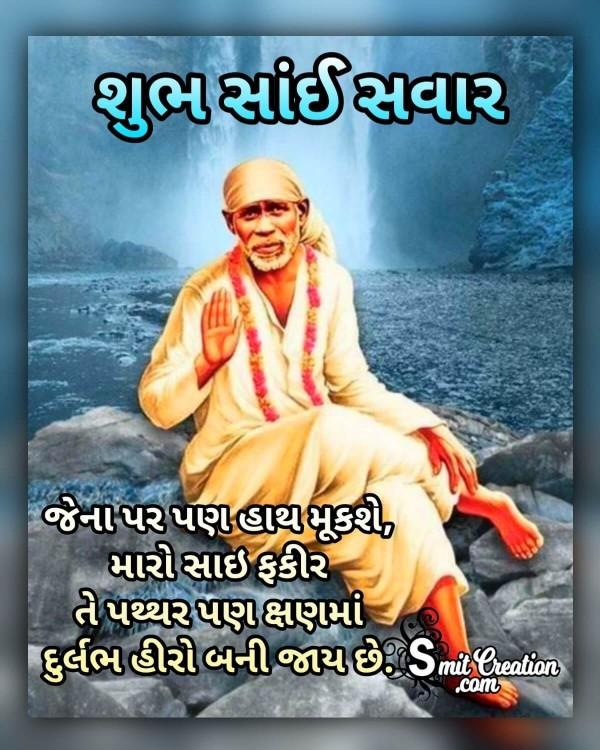 Shubh Sai Savar