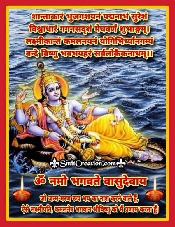 Shantakaram Bhujagasayanam - In Sanskrit With Meaning
