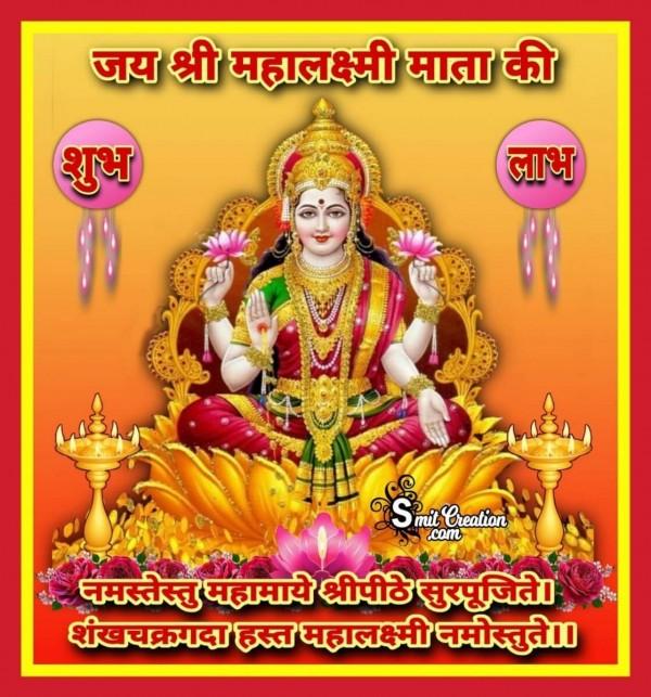 Mahalakshmi Ashtakam: Namastestu Mahamaye Sripithe Surapujite