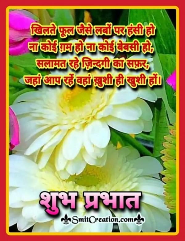 Shubh Prabhat Khilate Phool Shayari