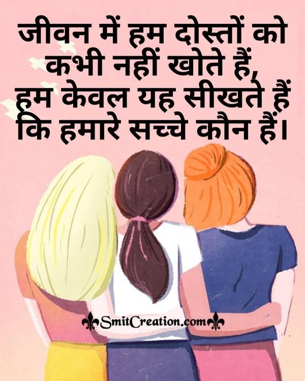 Jivan Me Hum Dosto Ko Kabhi Nahi Khote Hai