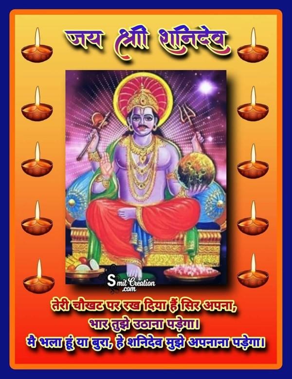 Jai Shri Shanidev Status Image