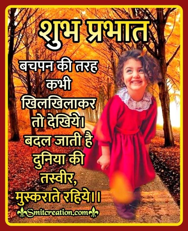 Shubh Prabhat Bachpan Suvichar