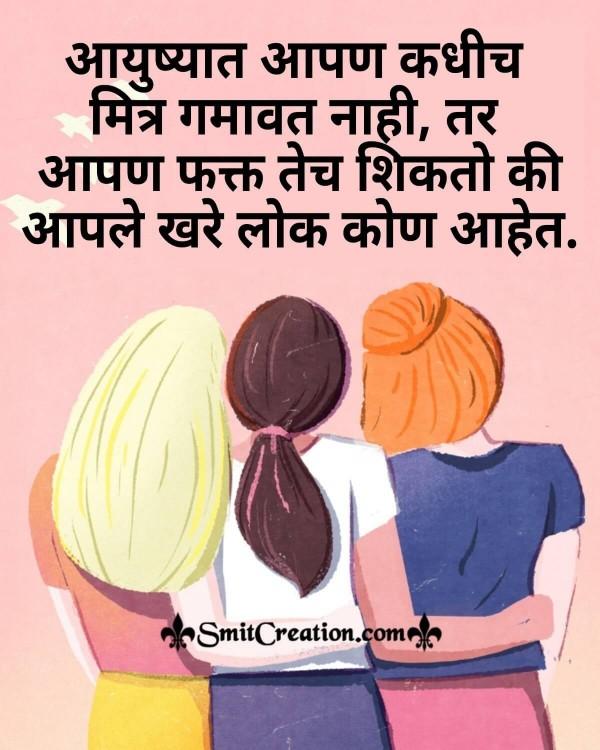 Aayushyat Aapan Kadhich Mitra Gamavat Nahi