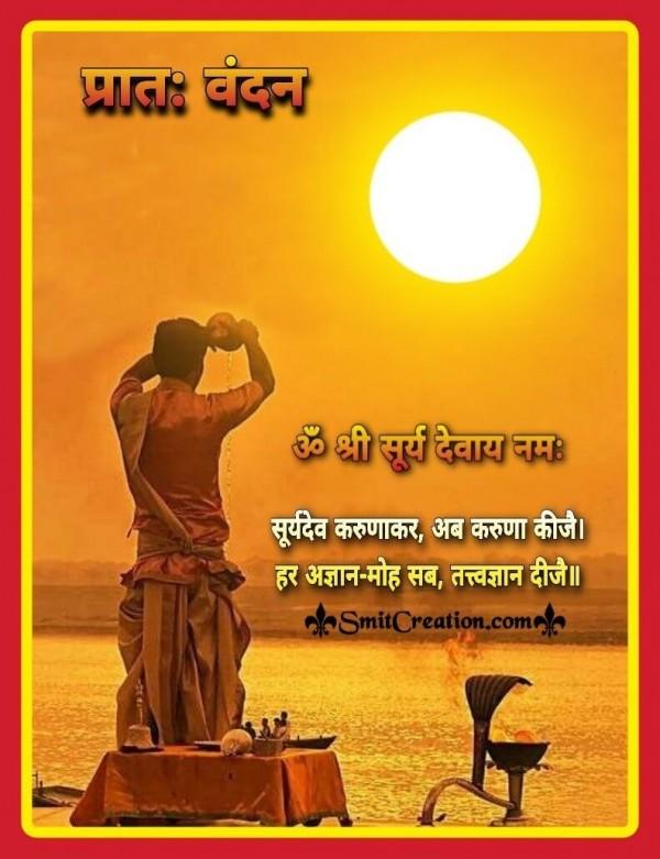 Pratah Vandan On Shri Surya Devay Namah