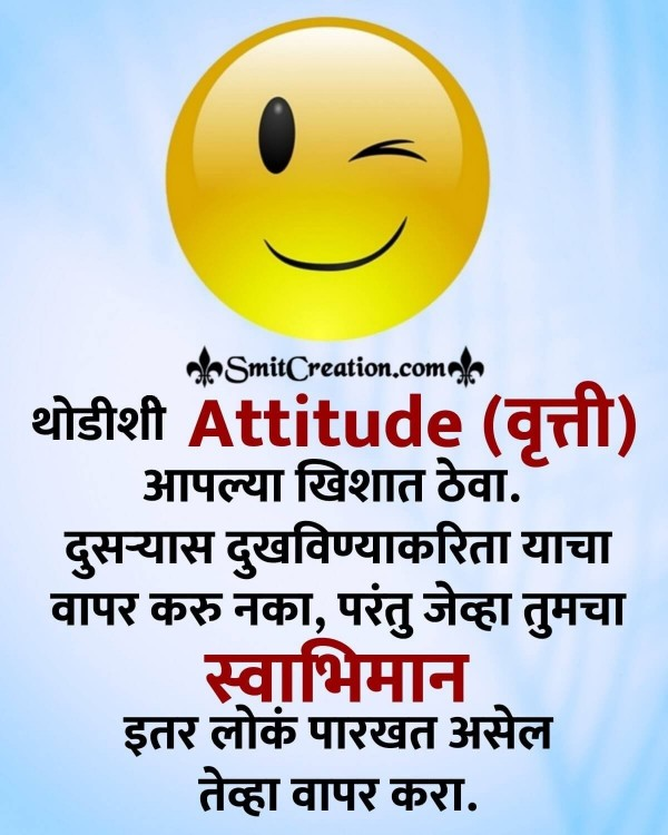 Attitude Vruti Marathi Status