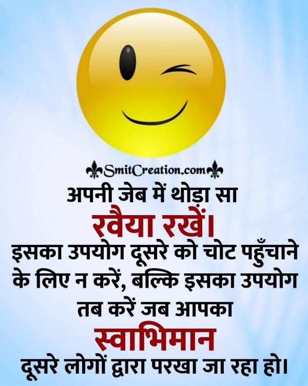 Attitude Vruti Hindi Status