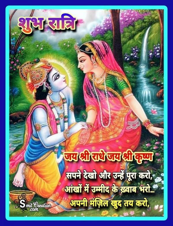 Shubh Ratri Sapane Dekho Aur Unhe Pura Karo