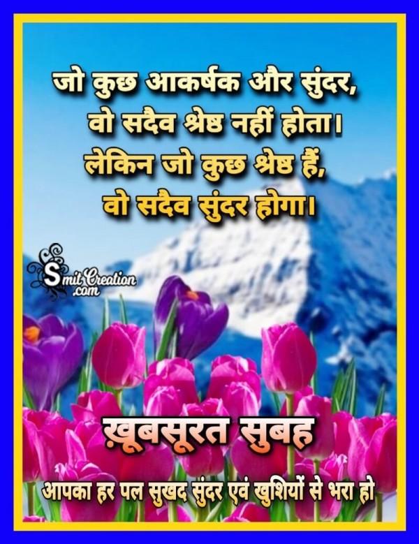 Shubh Prabhat Hindi Suvichar (शुभ प्रभात हिंदी सुविचार)