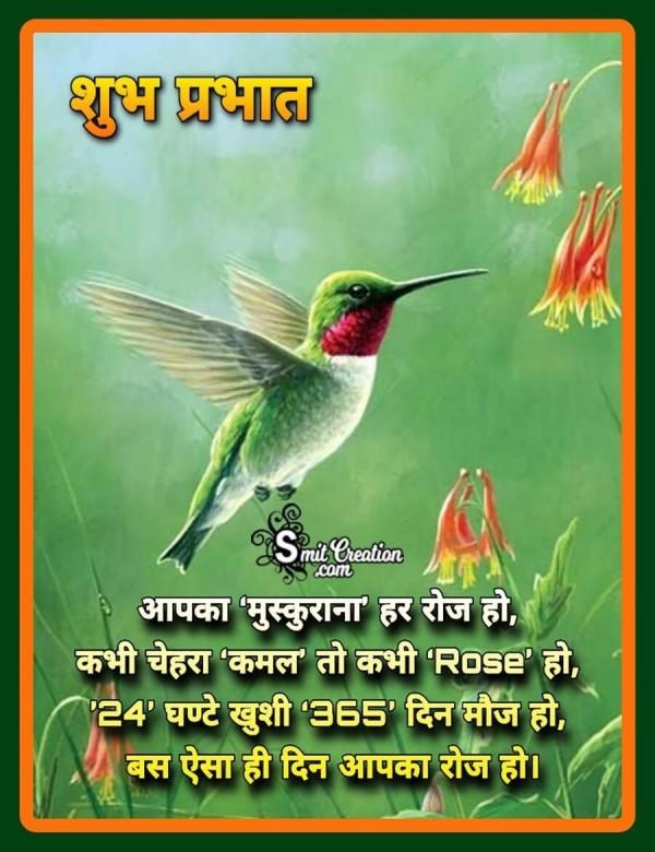 Special Shubh Prabhat Wishes Shayari