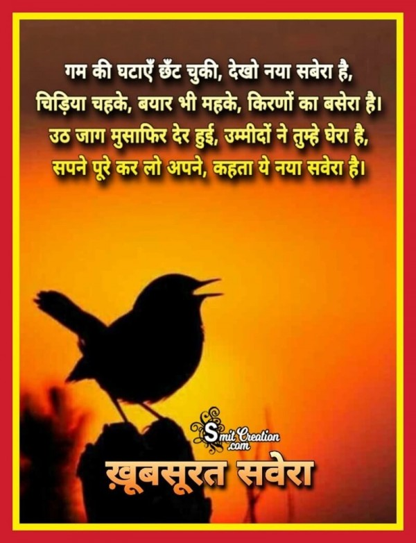 Naya Savera Hindi Shayari