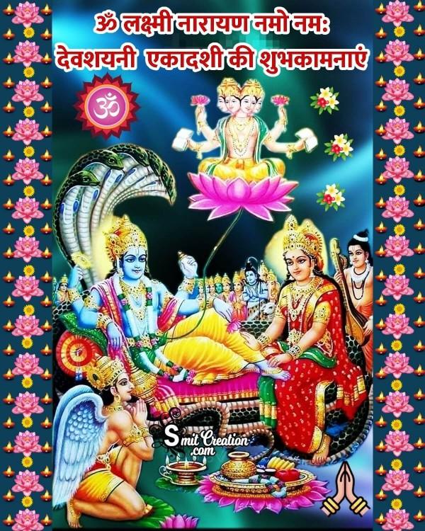 Devshayani Ekadash Ki Shubhkamnaye