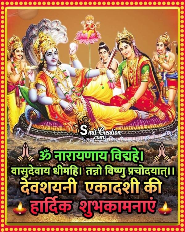 Devshayani Ekadash Ki Hardik Shubhkamnaye