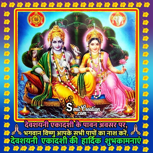 Devshayani Ekadash Hardik Shubhkamnaye